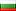 български език